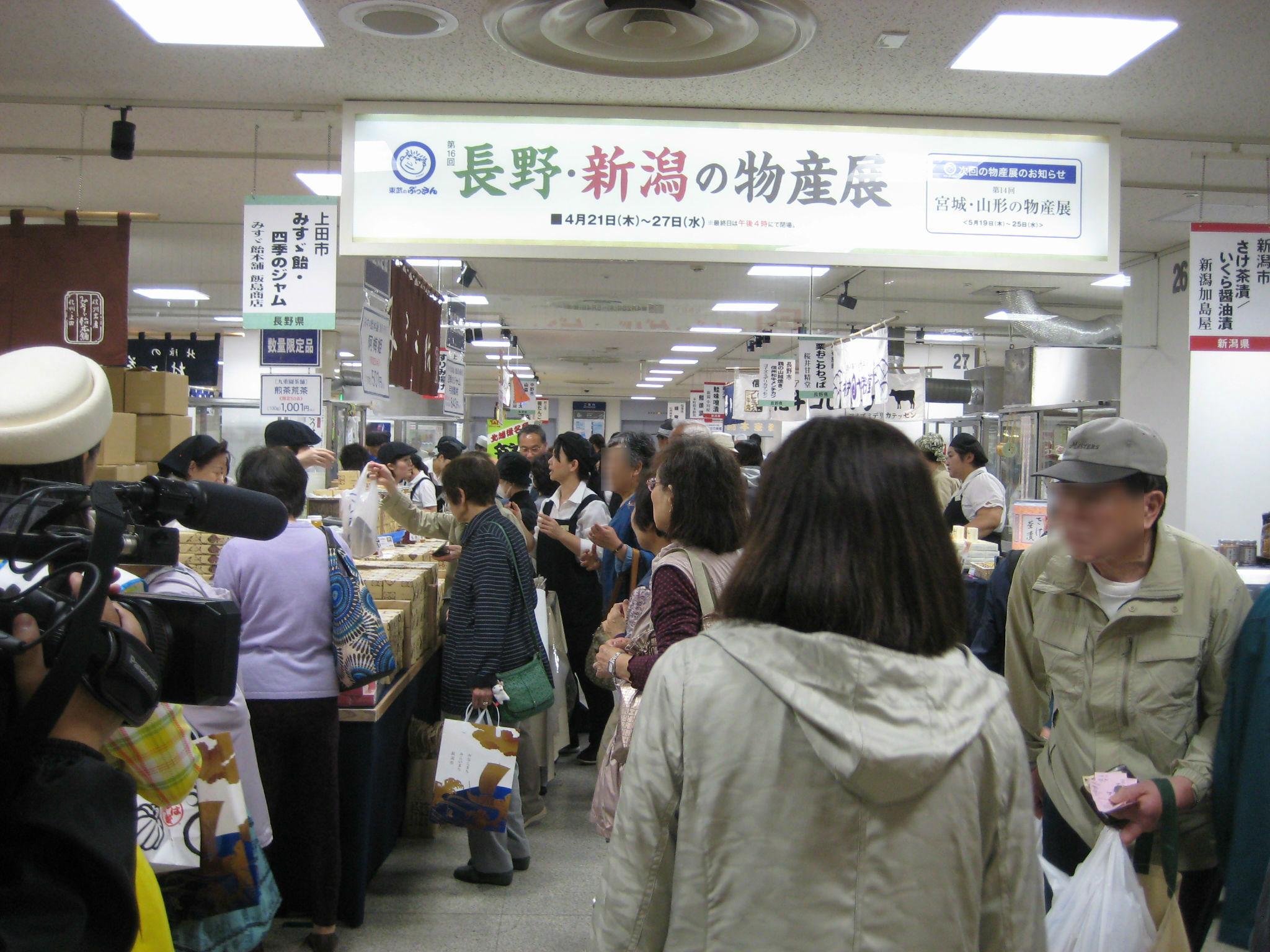 H28長野・新潟・群馬物産展:東武百貨店船橋店