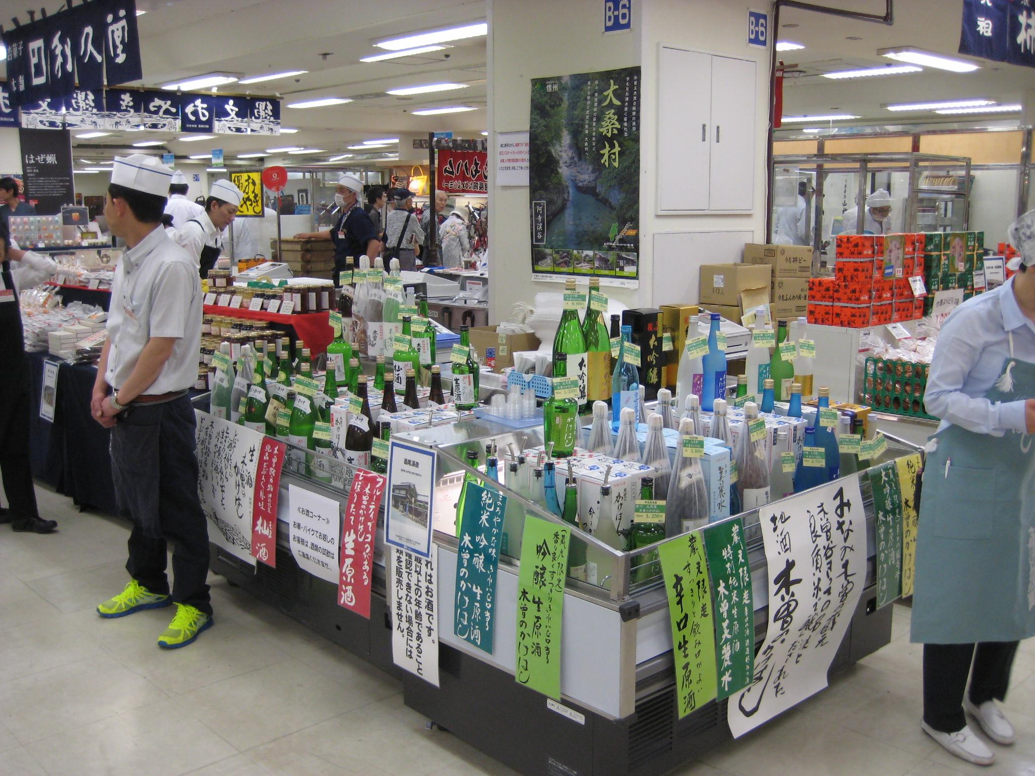 h28信州・越後の物産展:京王百貨店新宿店