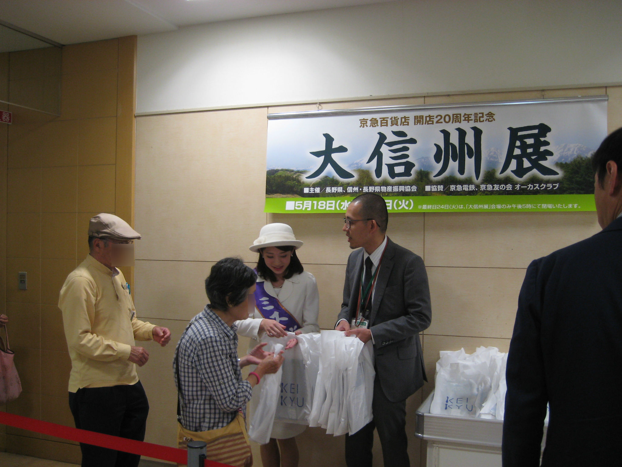 H28大信州展:京急百貨店